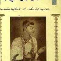 Kulliyat e Sultan Muhammad Quli Qutub Shah Pdf Download