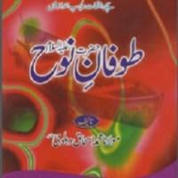 Toofan e Nooh By Maulana Muhammad Ishaq Dehlvi Pdf