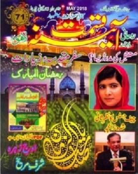 Aina e Qismat Magazine May 2018 Pdf Download