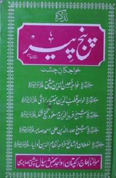 Tazkira Panj Pir By Captain Wahid Bakhsh Sial Rabbani Pdf