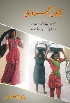 Choti Shahzadi By Rizwan Ali Ghuman Pdf Download