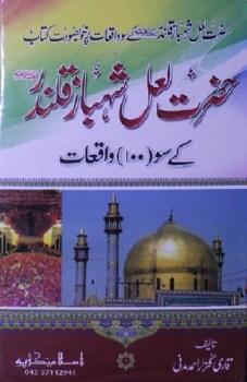 Hazrat Lal Shahbaz Qalandar By Qari Gulzar Ahmad Madni