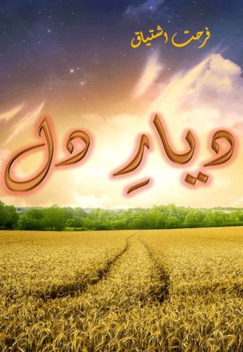 Dayar e Dil Novel By Farhat Ishtiaq Pdf Download