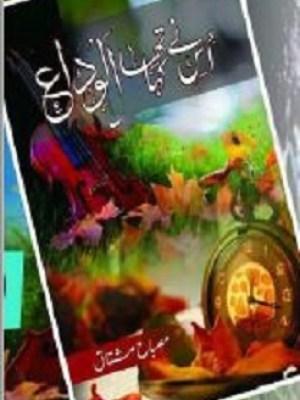 Usne Kaha Tha Alvida By Misbah Mushtaq Pdf