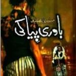 Baawri Piya Ki Novel By Mubashra Ansari Pdf