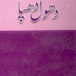 Dhool Dhappa By Ata Ul Haq Qasmi Pdf Free Download
