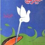 Samandar Mein Seerhi By Qateel Shifai Pdf Download