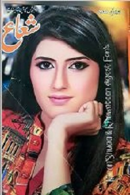 Monthly Shuaa Digest July 2018 Pdf Free Download