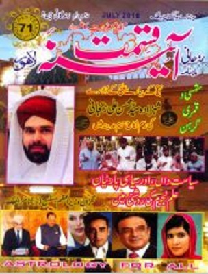 Digest Monthly Aina e Qismat July 2018 Pdf