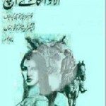 Alao Angaray Aanch Novel By Inspector Nawaz Khan Pdf