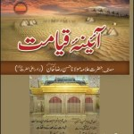 Aaina e Qayamat Urdu By Maulana Hasan Raza Khan Pdf
