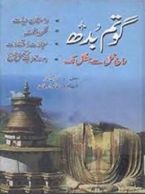 Gautam Budh Urdu By Karishan Kumar Pdf