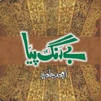 Bay Rang Piya Novel By Amjad Javed Pdf Download