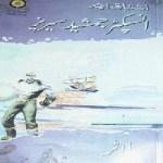 Slaughter Urdu Novel By Ishtiaq Ahmed Pdf