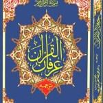Irfan Ul Quran By Dr. Muhammad Tahir Ul Qadri Pdf