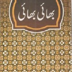 Bhai Bhai Urdu By Dr. Ghulam Jilani Barq Pdf