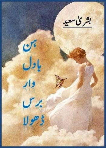 Hun Badal Waar Baras Dhola Novel By Bushra Saeed Pdf