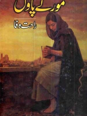 Mor Ke Paon Novel By Rahat Wafa Pdf Download