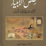 Qasas Ul Anbiya Urdu By Imam Ibn E Kaseer Pdf