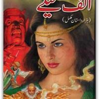 Alif Laila Hazara Dastan Complete Urdu Pdf Download