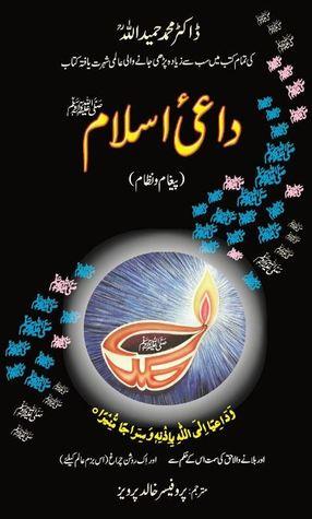 Dai e Islam Urdu By Dr. Muhammad Hamidullah Pdf