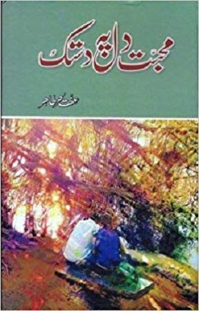 Mohabbat Dil Pe Dastak Novel By Iffat Sehar Tahir Pdf