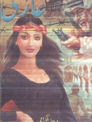 Ghazi Novel By Parvez Bilgrami Pdf Download