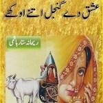 Ishq De Gunjal Itne Okhay By Rehana Sattar Hashmi Pdf