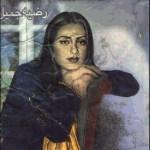 Dard Ke Faslay Novel By Razia Jameel Pdf