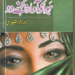 Hawa Ko Awara Kehne Walo By Memona Khurshid Ali Pdf