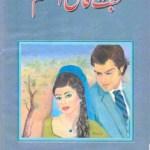 Mohabbat Fateh Azam Novel By Seema Binte Asim