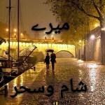 Mere Sham O Sehar Novel By Hina Kamran Pdf