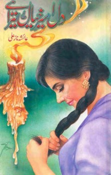 Dil Aseer e Khayal Hai Novel By Ayesha Naz Ali Pdf