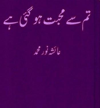 Tum Se Mohabbat Ho Gai Hai By Ayesha Noor Muhammad
