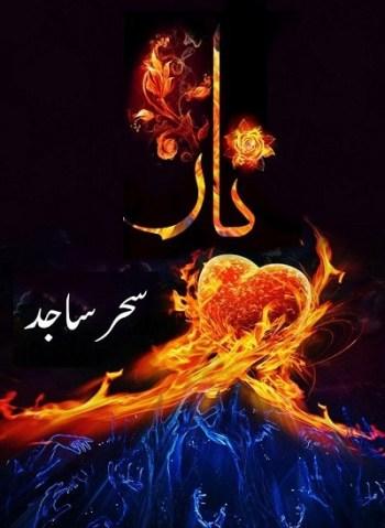 Naar Novel By Sehar Sajid Pdf Complete Download