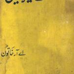 Saat Khailaein By A R Khatoon Pdf Download