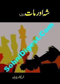 Sheh Aur Maat Novel By Farrukh Anwar Chohan Pdf