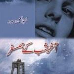 Akhir Shab Ke Humsafar By Qurratulain Haider Pdf