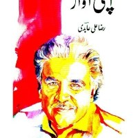 Apni Awaz By Raza Ali Abidi Pdf Download Free