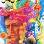 Hazaron Khwahishen Novel By Aleem Ul Haq Haqi Pdf