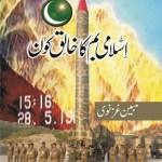 Islami Bomb Ka Khaliq Kon By Mubeen Ghazanvi Pdf