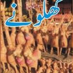 Khilonay Novel By Masood Mufti Pdf Download