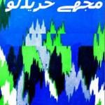 Mujhe Khareed Lo By Shaukat Thanvi Pdf