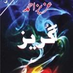 Gurez Novel By Aziz Ahmad Pdf Download