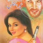 Super Agents Novel By Mazhar Kaleem MA Pdf
