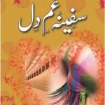 Safeena e Gham e Dil By Qurratulain Haider Pdf