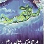 Amir Hamza Koh Qaaf Main By Maqbool Jahangir Pdf