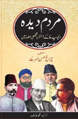 Mardam Deeda By Chiragh Hasan Hasrat Pdf
