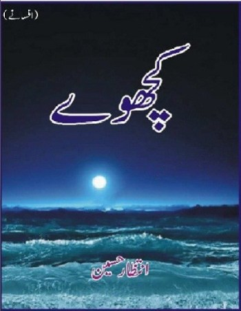 Kachway Short Stories By Intizar Hussain Pdf