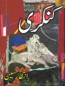 Kankari Short Stories By Intizar Hussain Pdf